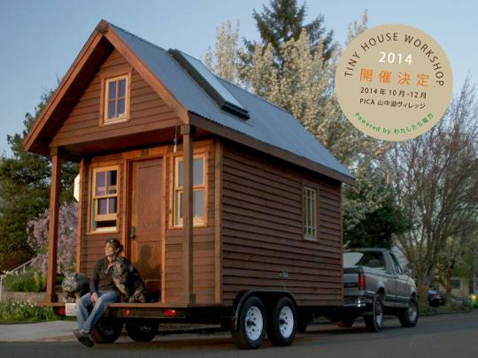http://greenz.jp/main/wp-content/uploads/2014/08/tinyhouse_01.jpg
