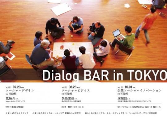 DialogBAR_Tokyo2-e1406000033604