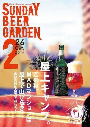 beergarden7_3
