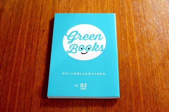 greenbooks3hyoushi
