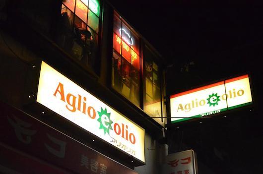 okamoto_aglioeolio