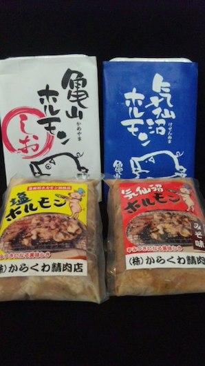 okamoto_horumon