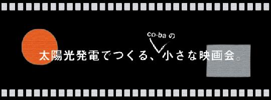 solar-theater-shibuya-coba