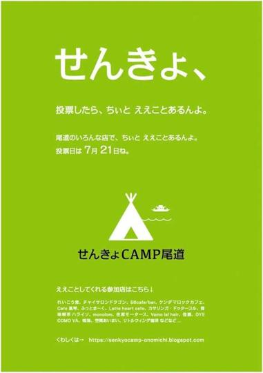 scamp4