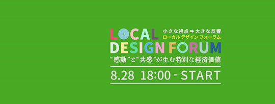 localdesignforum