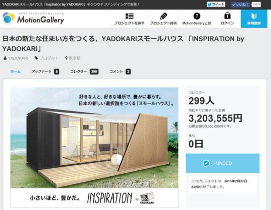 yadokari_capture
