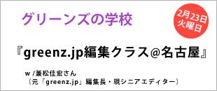 gs_banner_henshu_nagoya2016