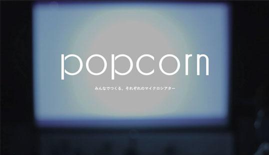 popcorn_ss