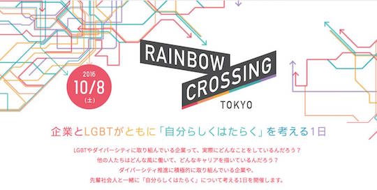 rainbow_crossing_20160822