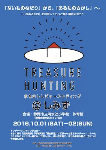 treasure_hunting