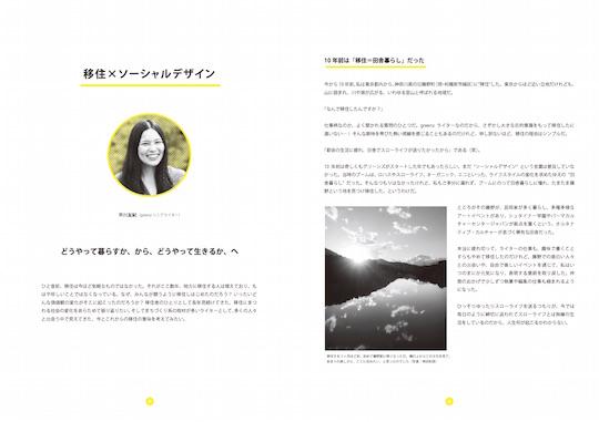 tachiyomi_genzaichi_iju