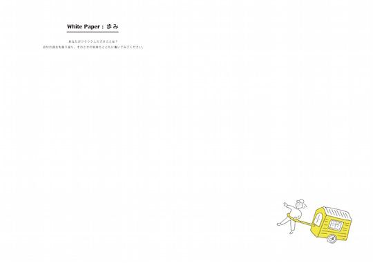 tachiyomi_mirai_white