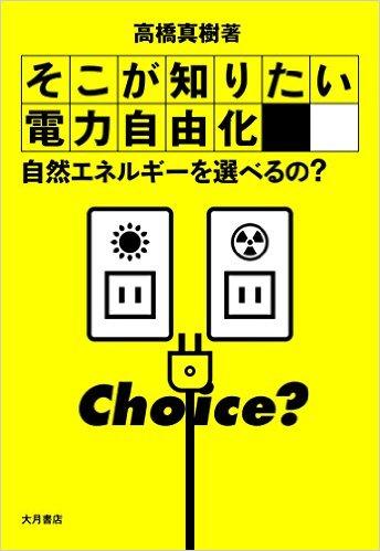 takahasi_book