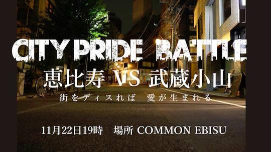 citypride_battle_20161117