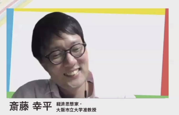 斎藤幸平(さいとう・こうへい)
