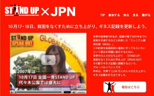 STAND UP SPEAK OUTウェブサイト
